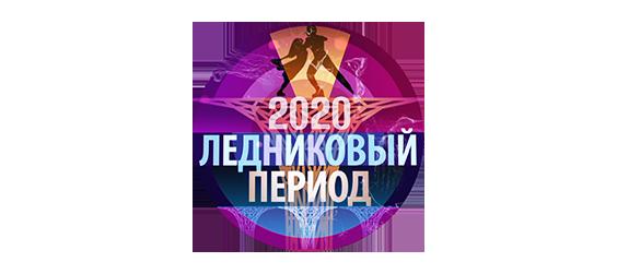Ледниковый период-2020 - Страница 16 2221_large_ba19829503