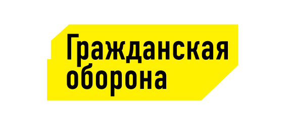 Гражданская <span class='nowrap'>оборона<span class='age_restriction'><span class='age-pill th-color-text'>16+</span></span></span>
