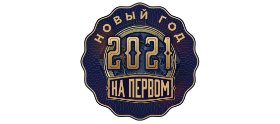 Новый год <span class='nowrap'>2021<span class='age_restriction'><span class='age-pill th-color-text'>16+</span></span></span>