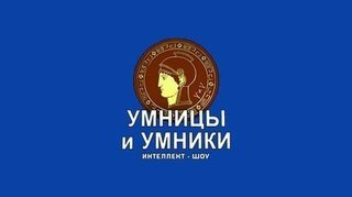 Умницы иумники. Выпуск от01.02.2020