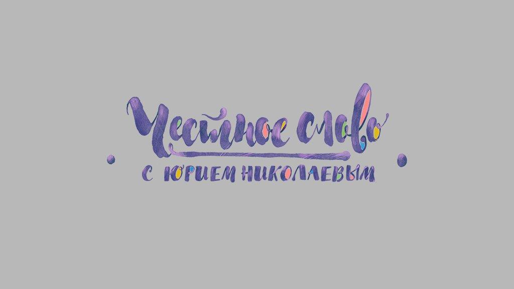 Честное слово сЮрием Николаевым