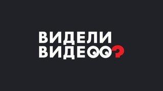 Видели видео? Часть 1. Выпуск от13.10.2019
