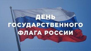 День Государственного флага России. Праздничный канал. Выпуск от 24.08.19 смотреть онлайн