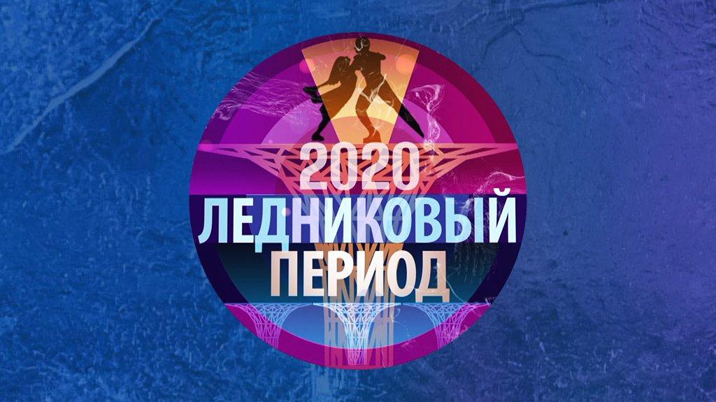 Ледниковый период 2020