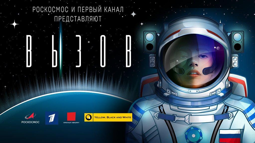 Вызов: #хочувкосмос