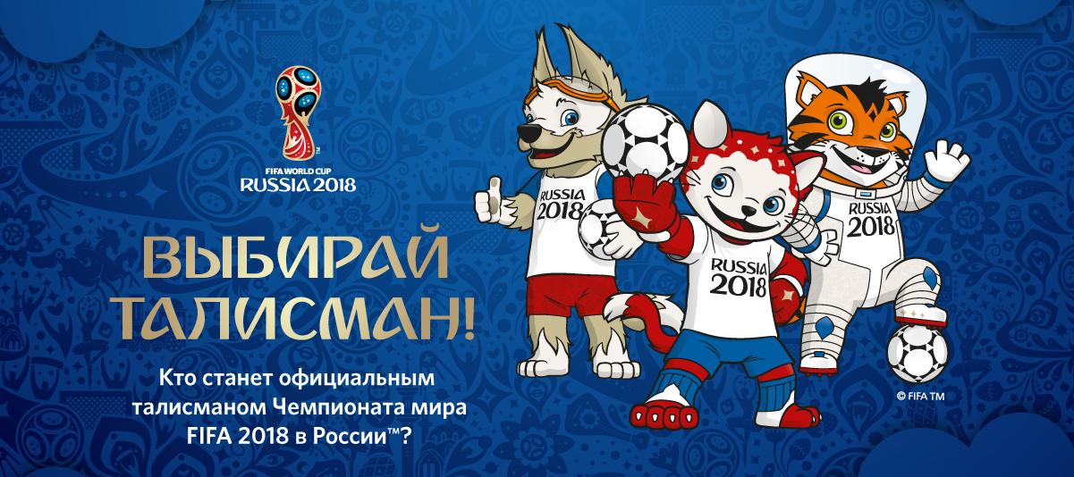 Первый талисман чемпионата мира по футболу картинки