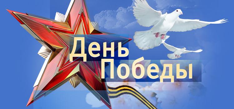 Картинки по запросу логотип день победы 2018