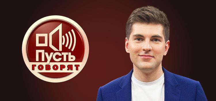 Пусть говорят новая тайна Сергея Скрипаля эфир 23.05.2018