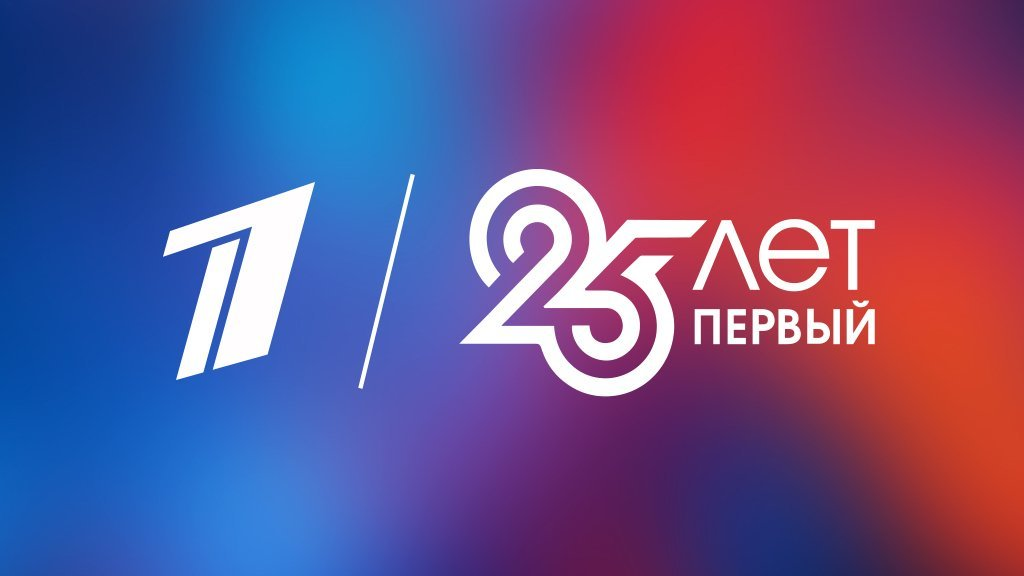 25 лет Первому