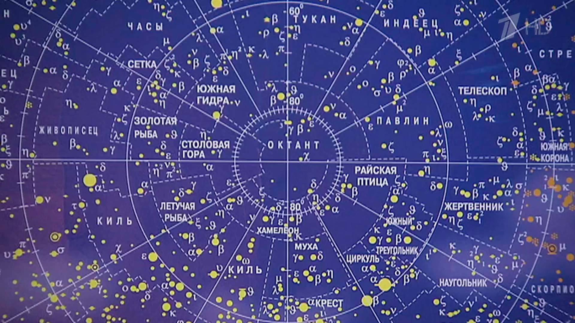 гороскоп первый канал прямой эфир