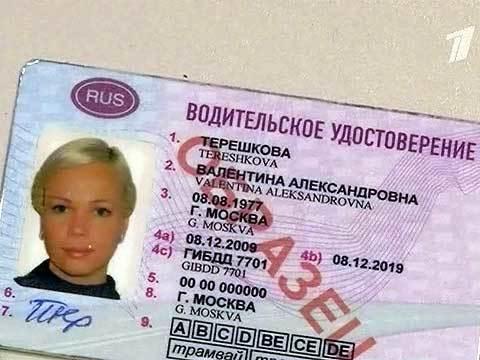 автомобильные права международного образца - фото 8