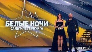 Международный музыкальный фестиваль «Белые ночи Санкт-Петербурга» выпуск от 13.07.19 смотреть онлайн