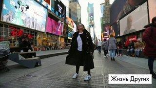 Нью-Йорк. Жизнь других. Выпуск от22.12.2019