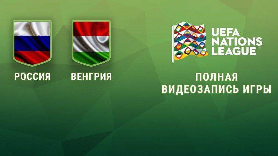 Rossiya Vengriya Liga Nacij Uefa Polnaya Videozapis Matcha