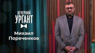 Михаил Пореченков. Вечерний Ургант. 1353 выпуск от28.09.2020