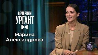 Марина Александрова. Вечерний Ургант. 1354 выпуск от29.09.2020