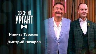 Никита Тарасов иДмитрий Назаров. Вечерний Ургант. 1355 выпуск от30.09.2020