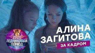 Алина Загитова нашоу Ледниковый период: что осталось закадром