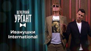 Иванушки International. Вечерний Ургант. 1359 выпуск от06.10.2020