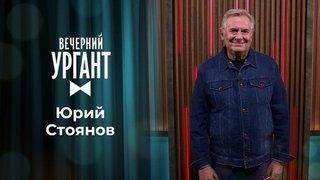 Юрий Стоянов. Вечерний Ургант. 1360 выпуск от07.10.2020