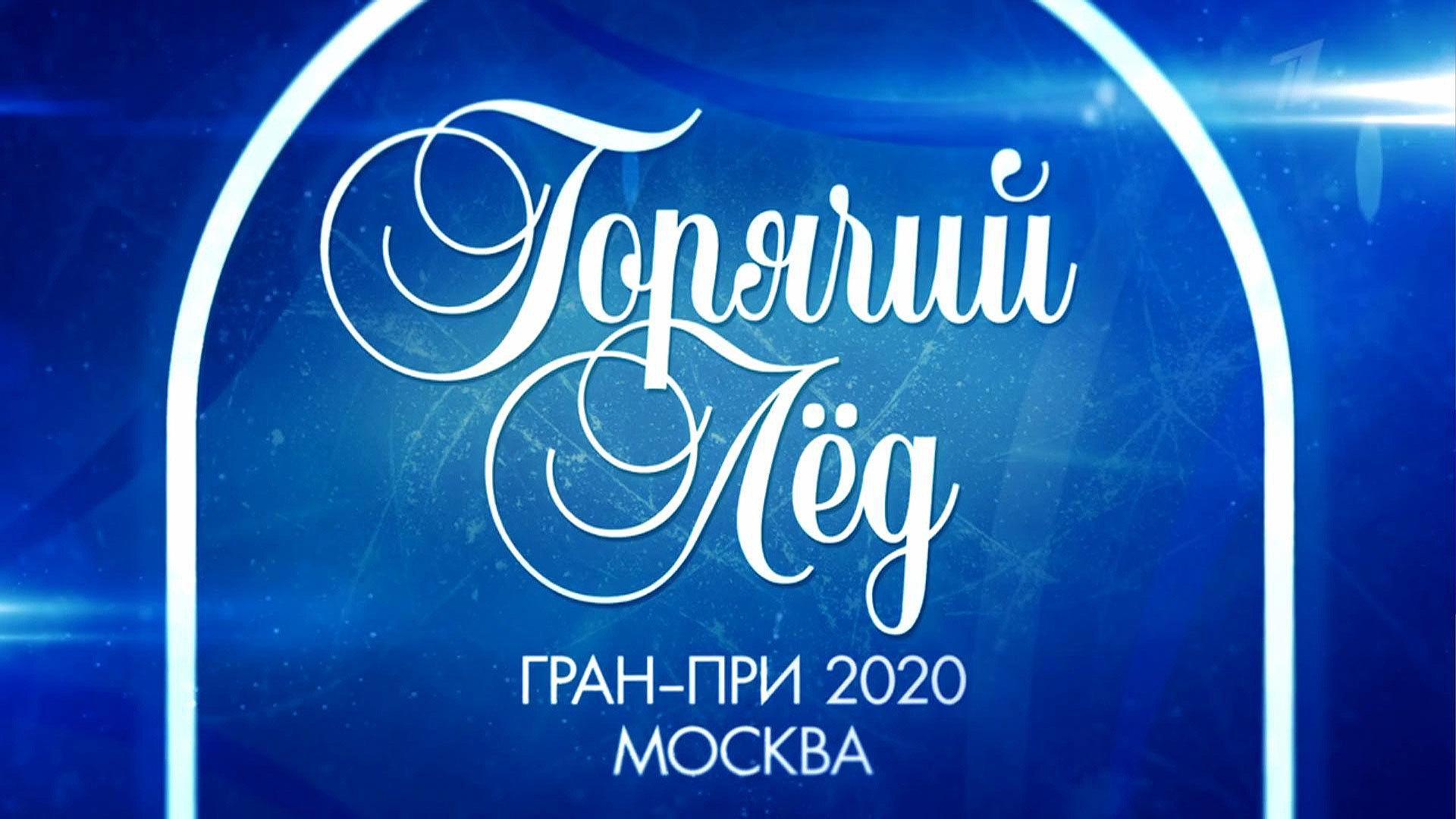 «Горячий лед». Москва. Фигурное катание. Гран-при 2020. Женщины. Короткая программа. Прямой эфир
