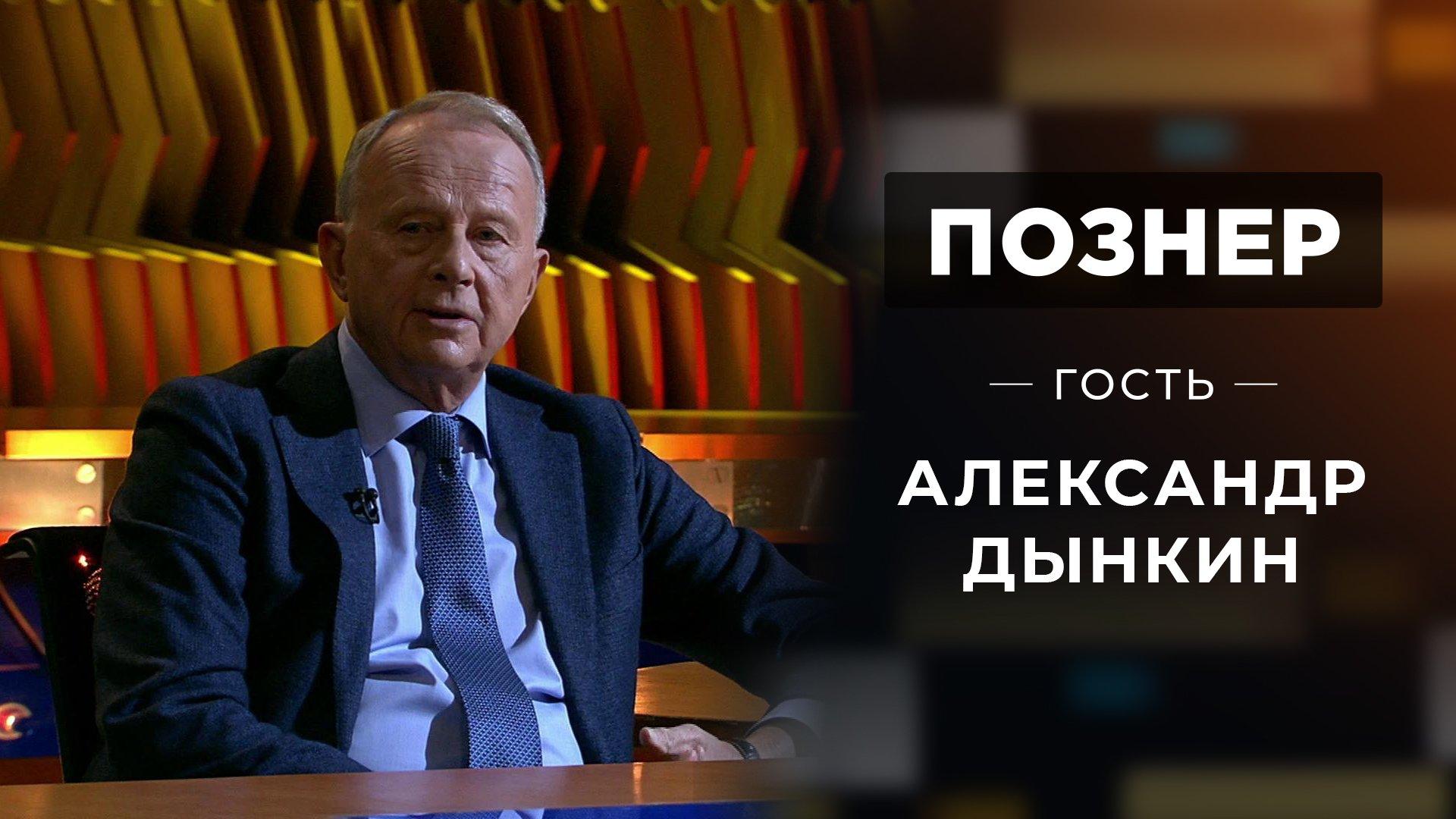 «Познер». Александр Дынкин
