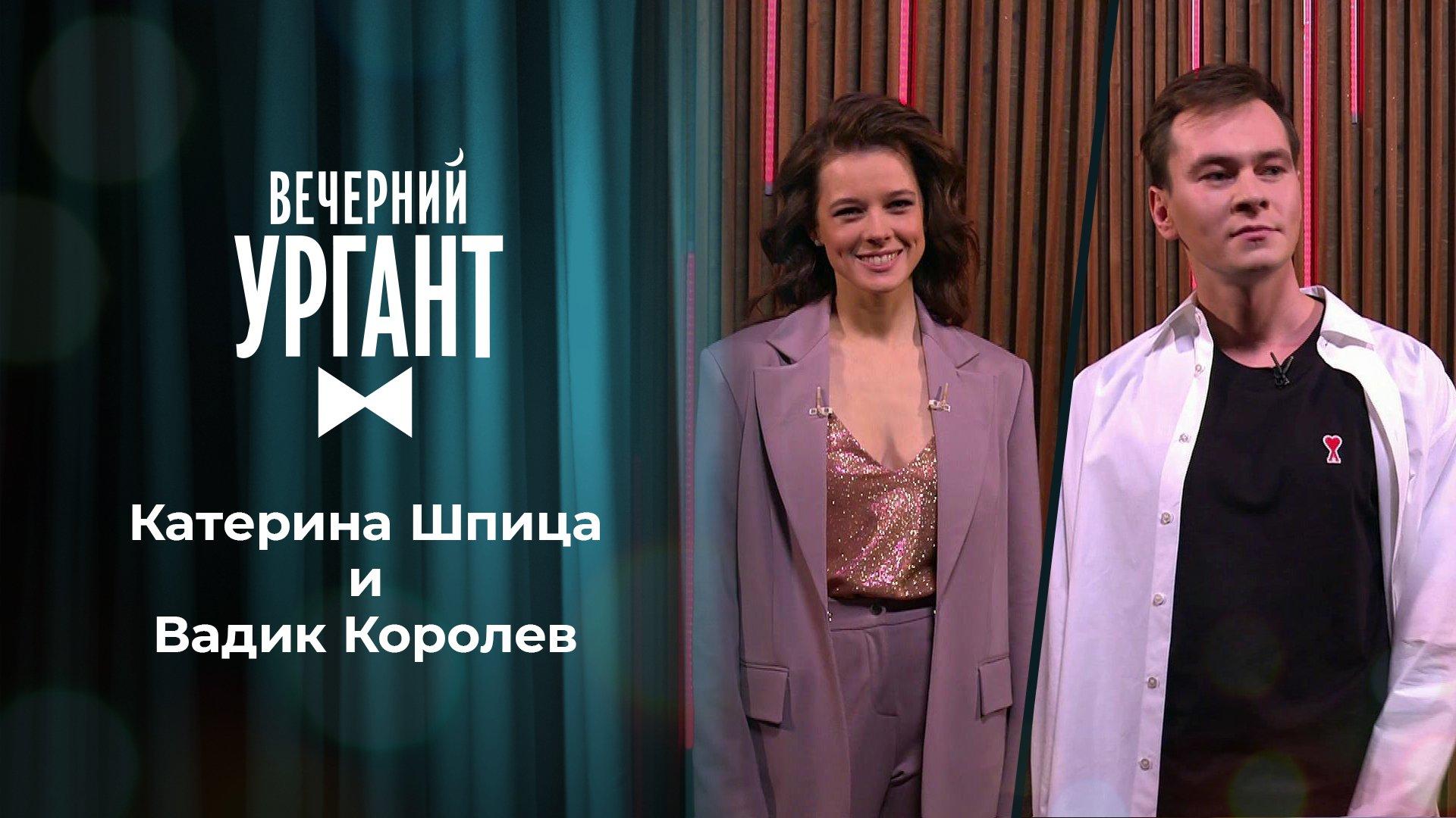«Вечерний Ургант». Катерина Шпица иВадим Королев