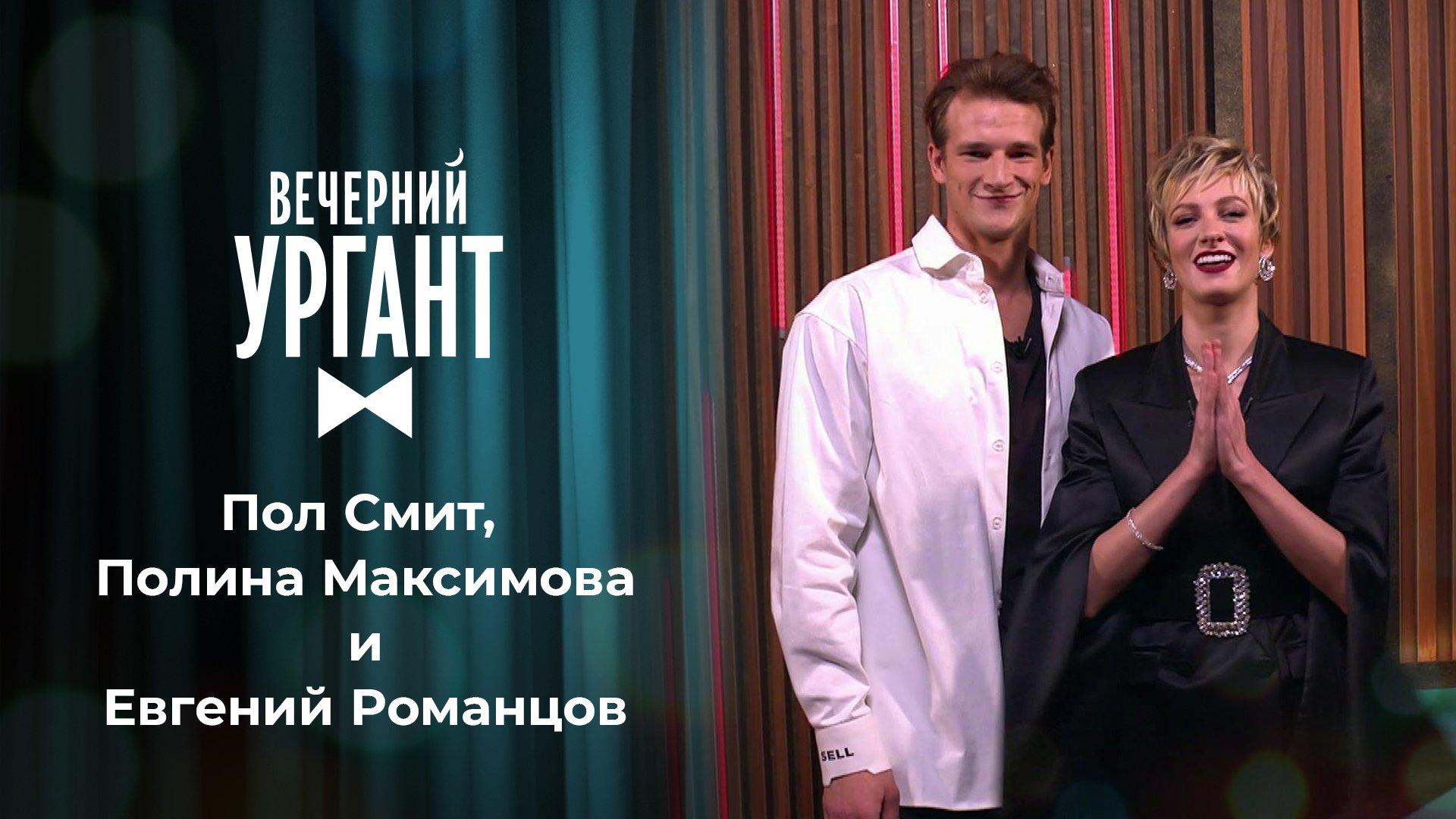 «Вечерний Ургант». Пол Смит, Полина Максимова иЕвгений Романцов