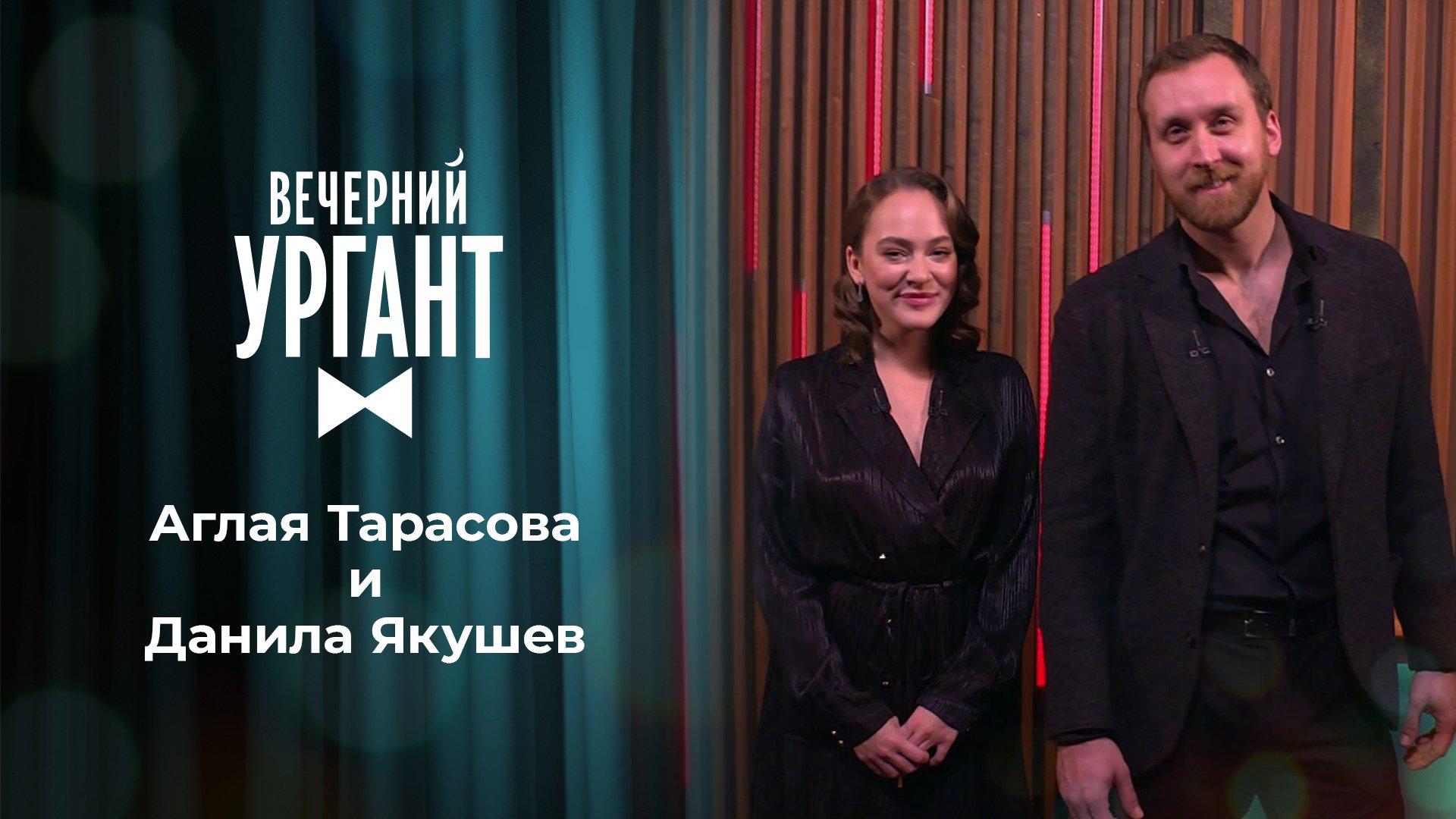 «Вечерний Ургант». Аглая Тарасова иДанила Якушев