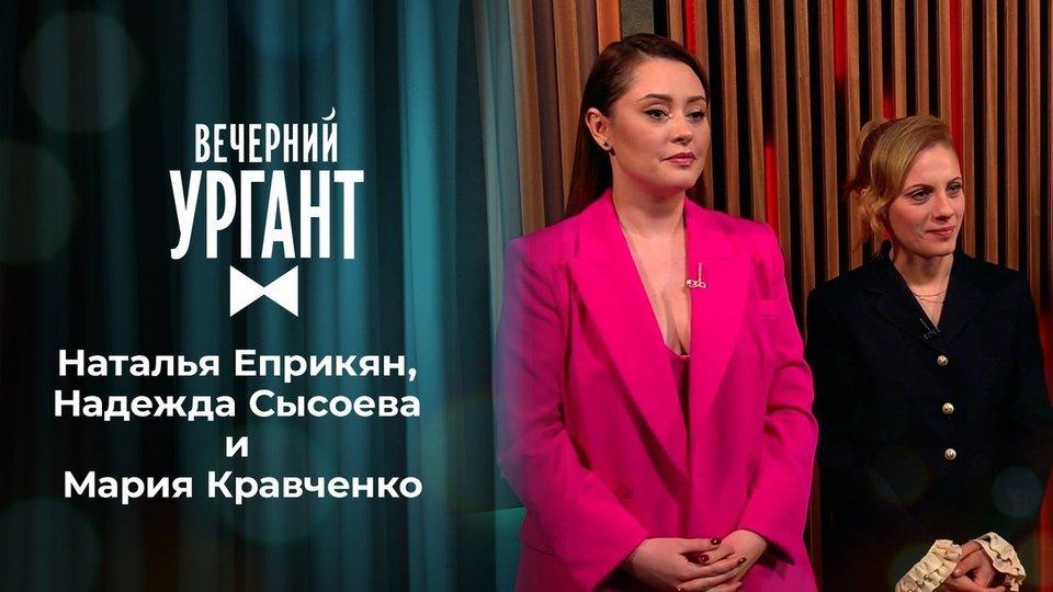 Наталья Еприкян, Надежда Сысоева иМария Кравченко. Вечерний Ургант