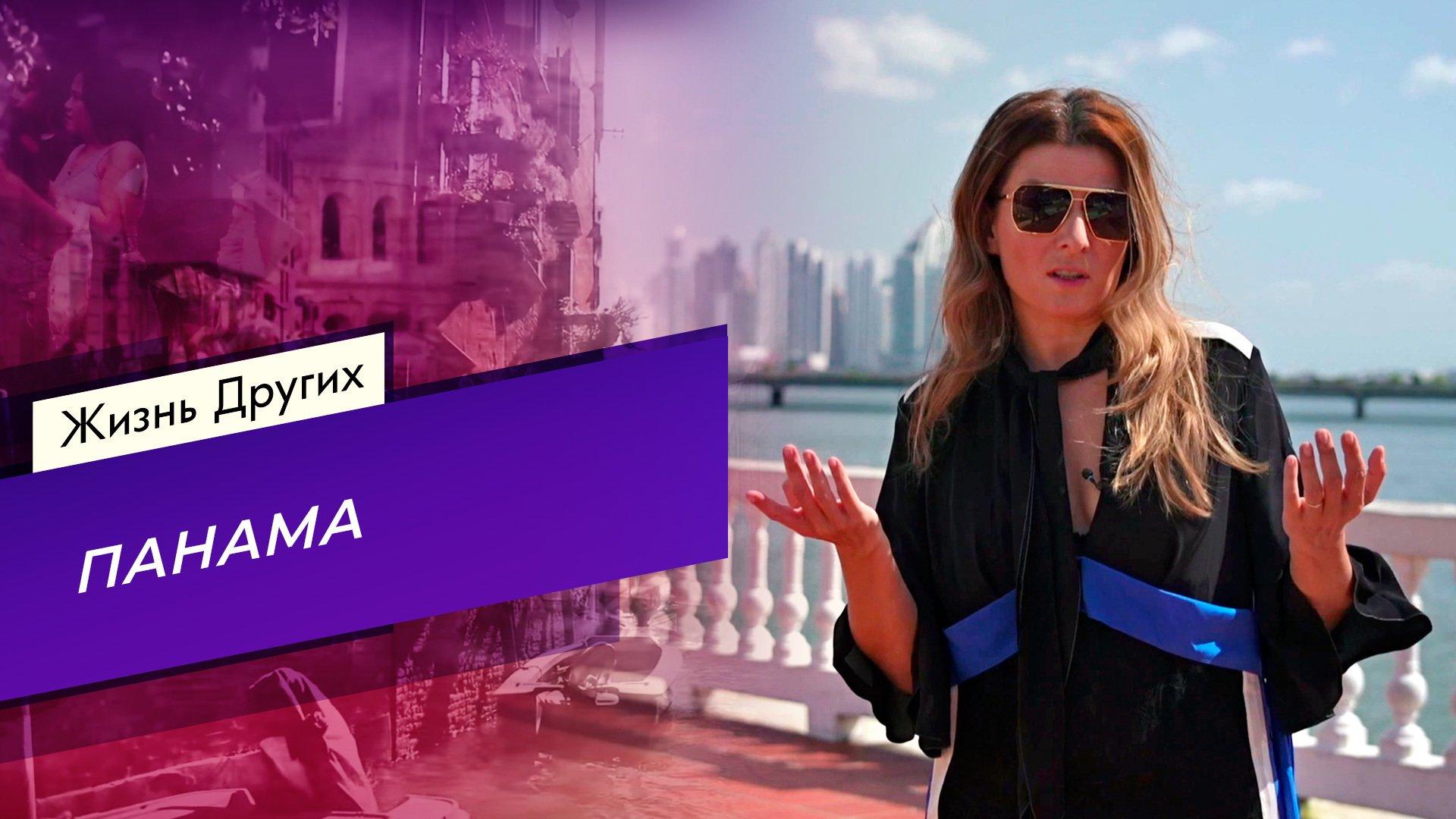 Жанна Бадоева впроекте-путешествии «Жизнь других». Панама