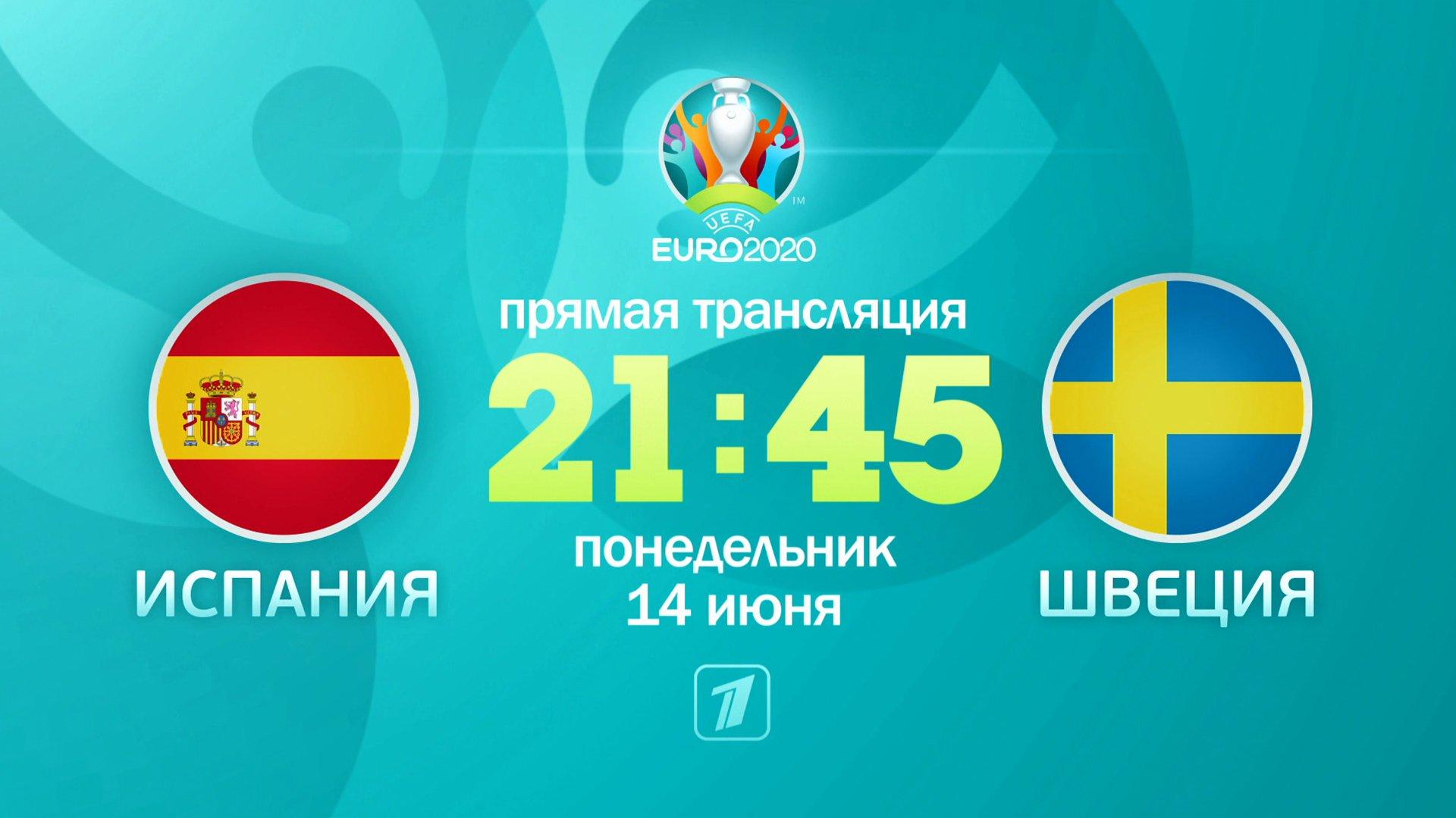 Чемпионат Европы пофутболу 2020. Сборная Испании— сборная Швеции. Прямой эфир изИспании