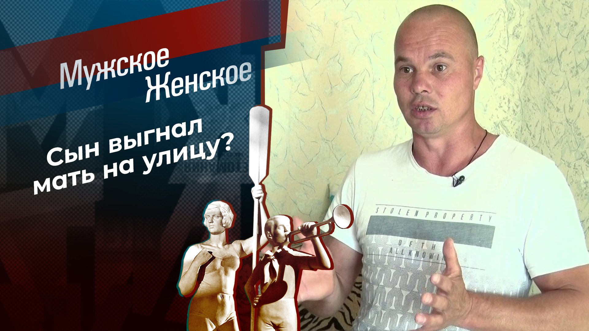 «Мужское / Женское». Свинуховы против Живодеровых