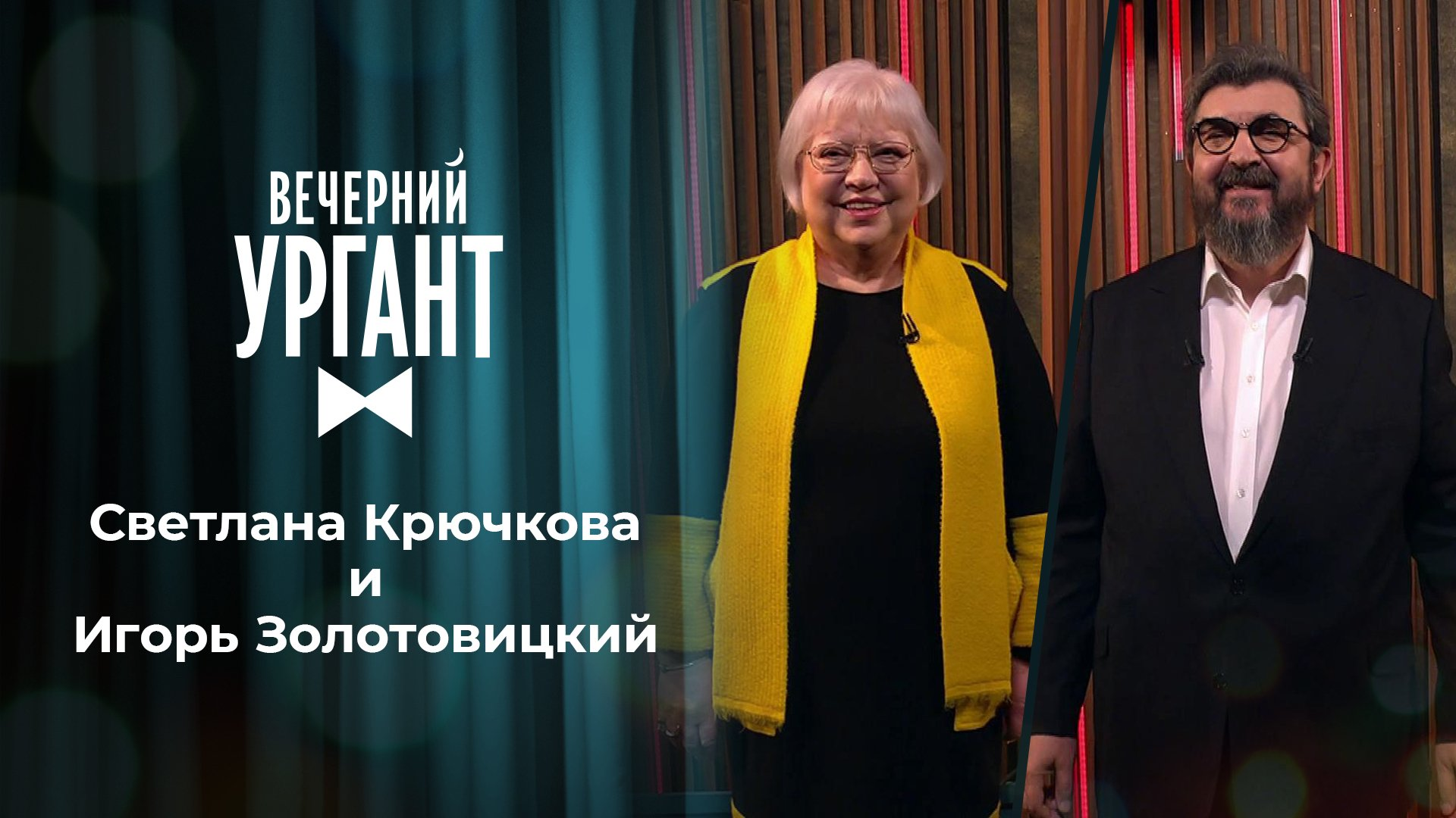 «Вечерний Ургант». Светлана Крючкова иИгорь Золотовицкий