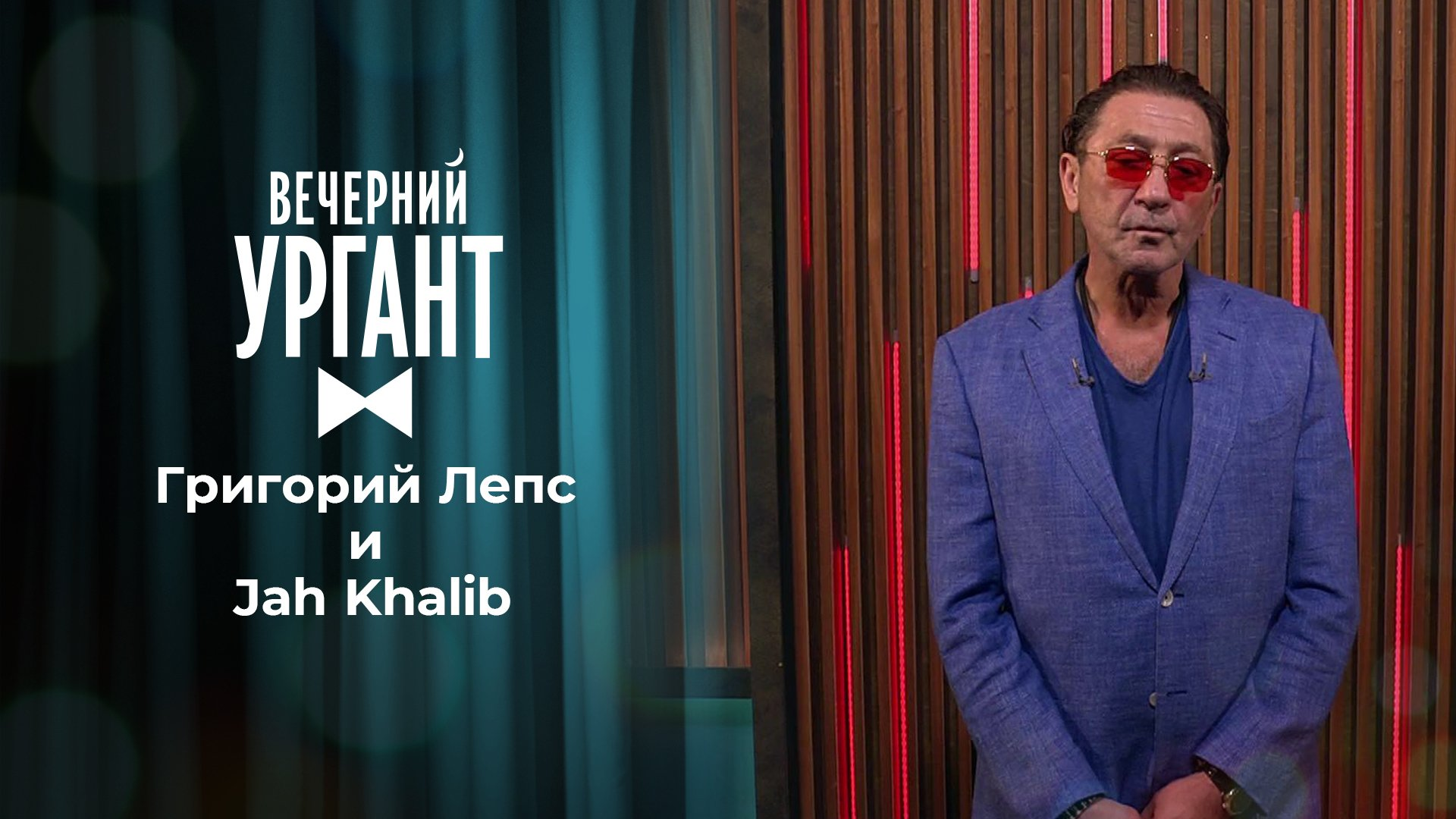 «Вечерний Ургант». Григорий Лепс иJah Khalib