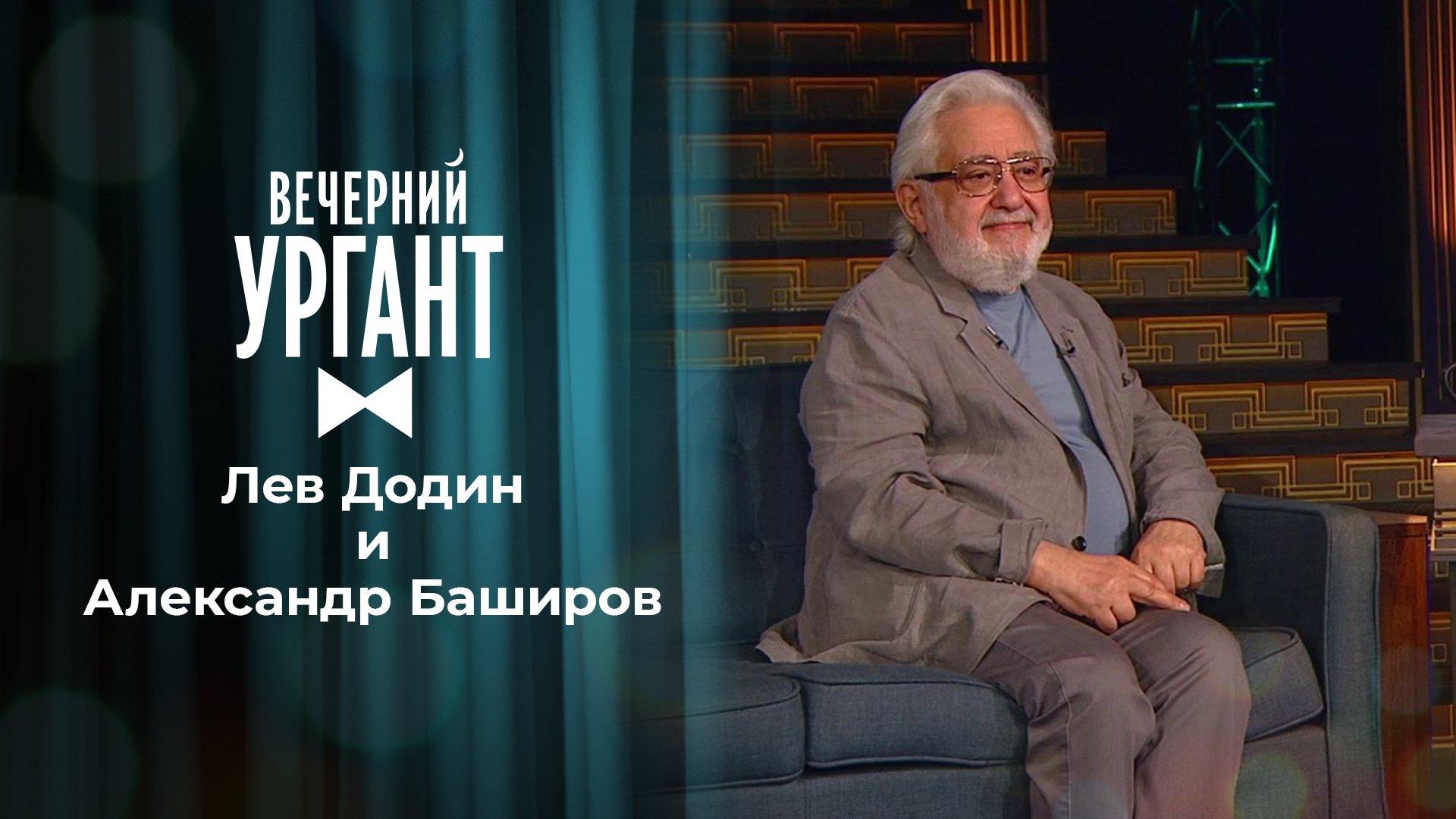 «Вечерний Ургант» вСанкт-Петербурге. Лев Додин иАлександр Баширов