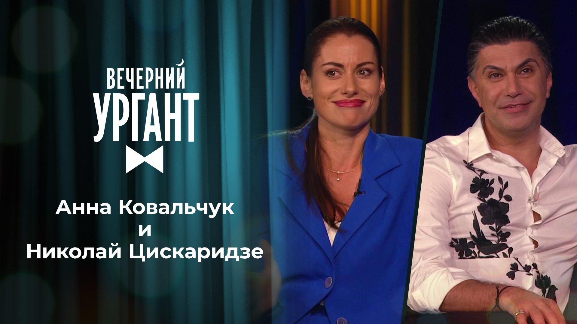 «Вечерний Ургант» вСанкт-Петербурге. Анна Ковальчук иНиколай Цискаридзе