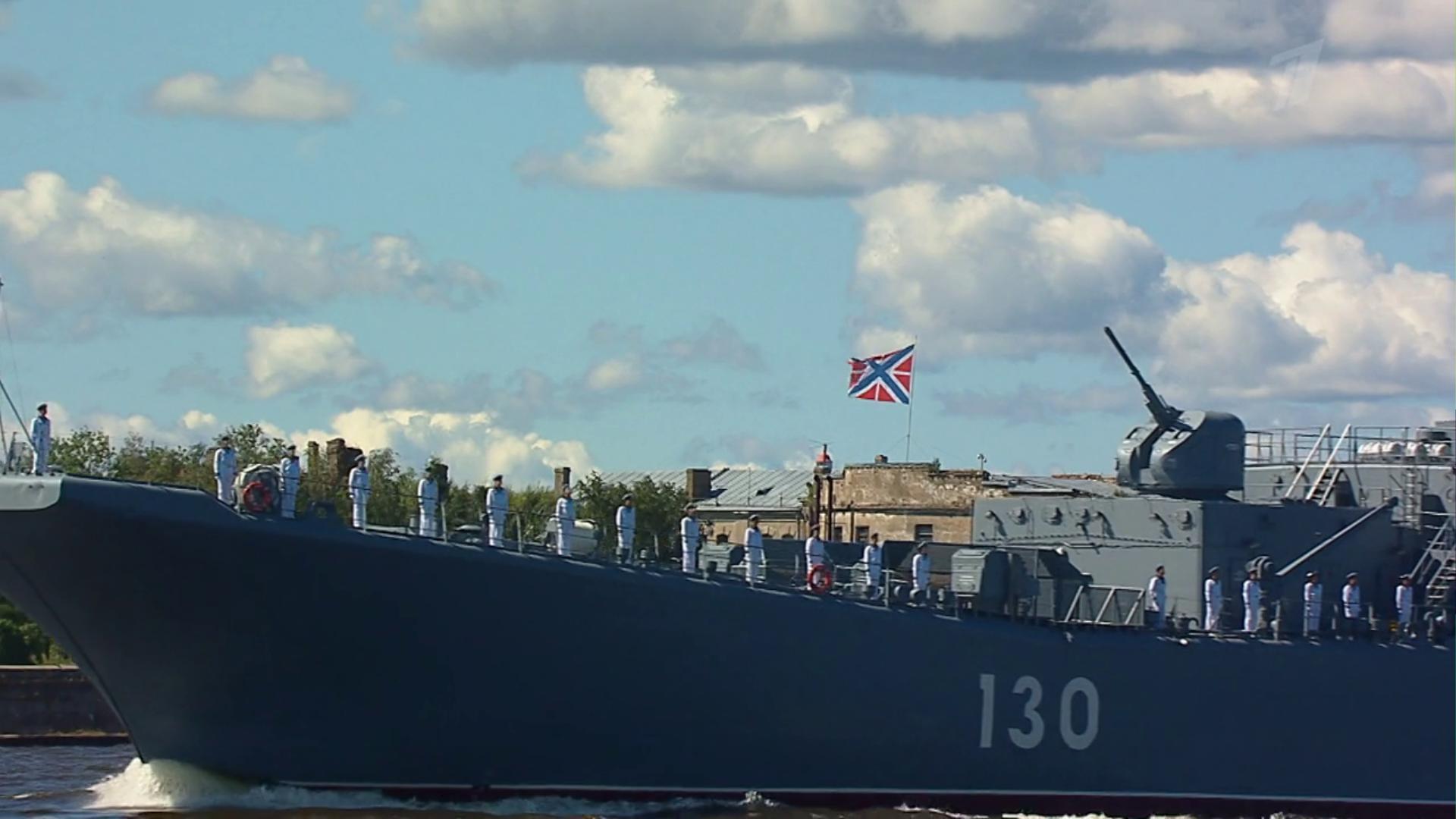 Торжественный парад коДню Военно-морского флота РФ