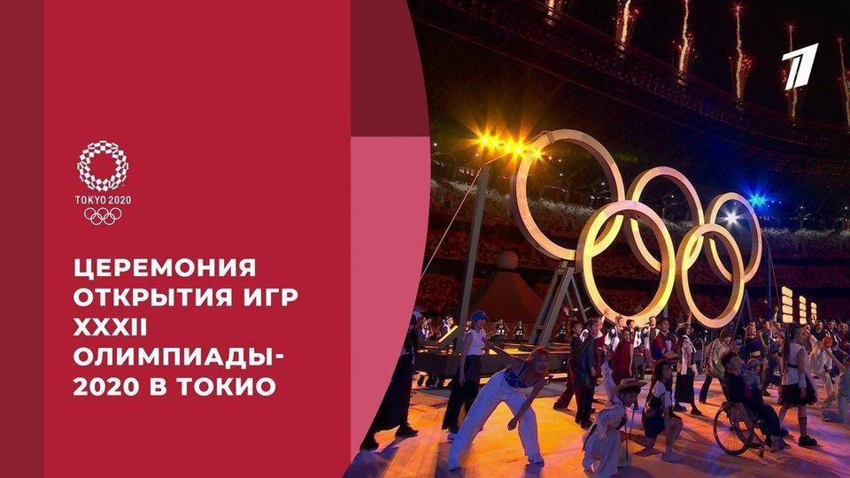 Церемония открытия Игр XXXII Олимпиады 2020 г. в Токио