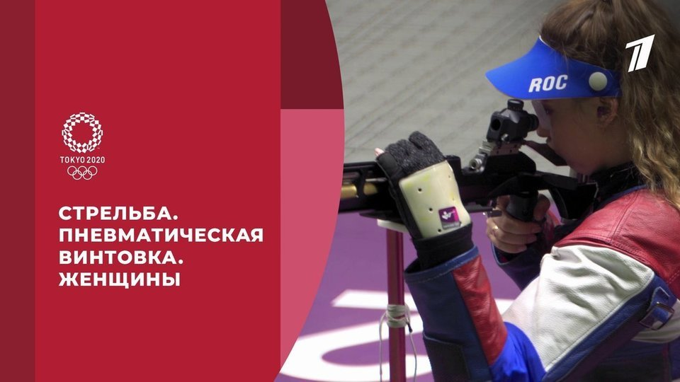 Серебро Анастасии Галашиной. Стрельба. Пневматическая винтовка. Игры XXXII Олимпиады 2020 вТокио