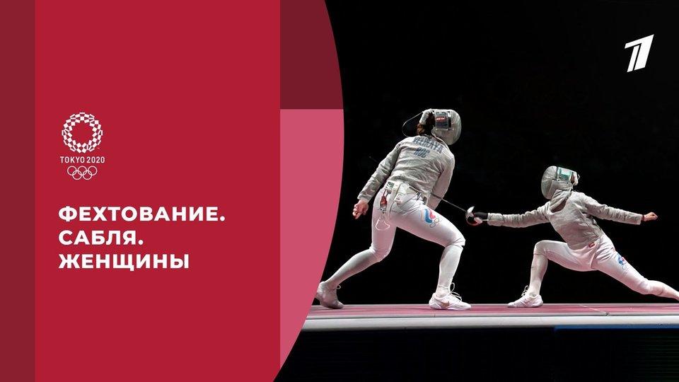 Золото Софии Поздняковой. Фехтование. Сабля. Игры XXXII Олимпиады 2020 в Токио
