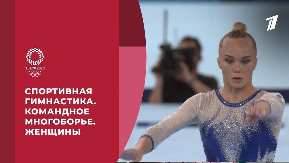 Золото сборной России. Спортивная гимнастика. Командное многоборье. Женщины. Игры XXXII Олимпиады 2020 в Токио