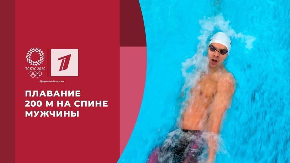 Золото Евгения Рылова. Плавание. 200 м на спине. Мужчины. Игры XXXII Олимпиады 2020 в Токио