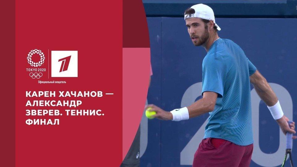 Серебро Карена Хачанова. Мужской одиночный разряд. Теннис. Игры XXXII Олимпиады 2020 в Токио