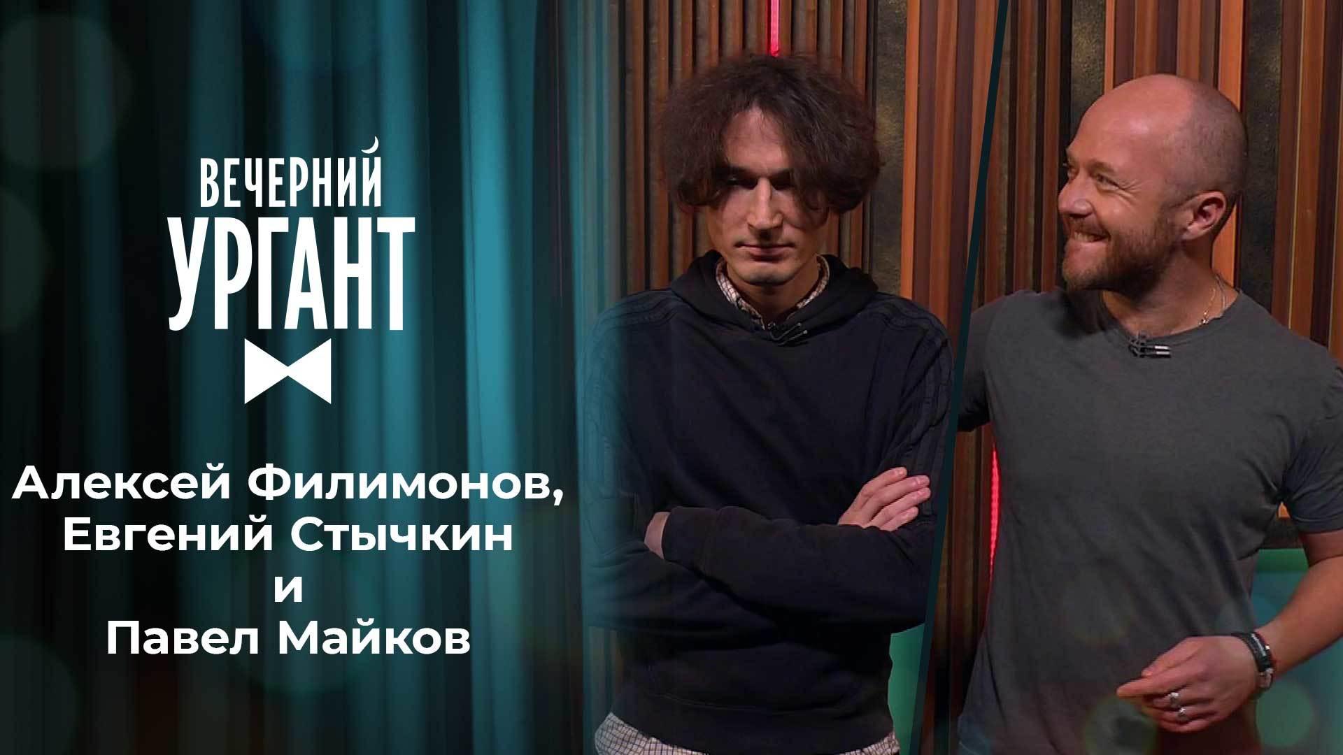 «Вечерний Ургант». Алексей Филимонов, Евгений Стычкин иПавел Майков