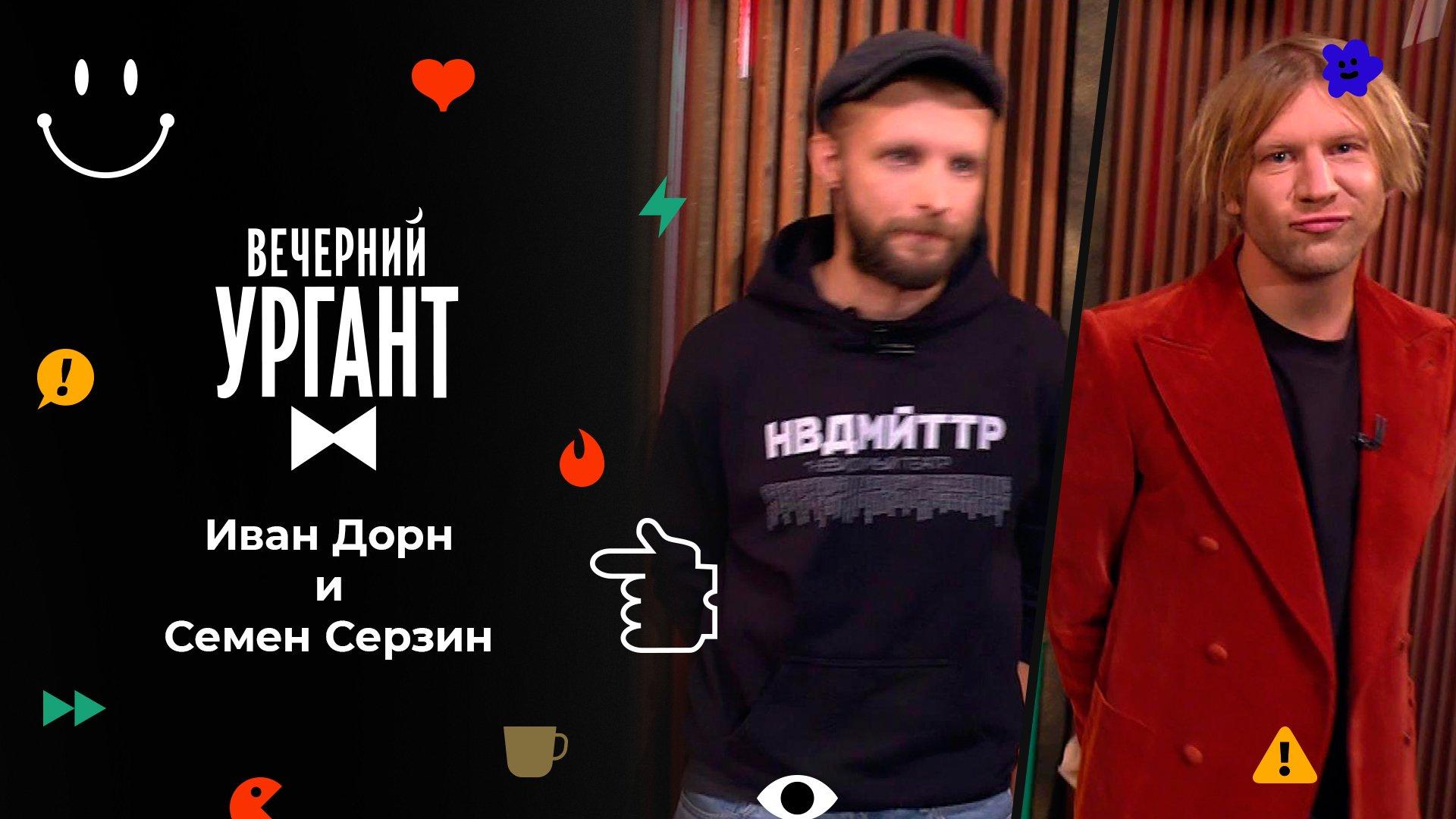 «Вечерний Ургант». Иван Дорн иСемен Серзин