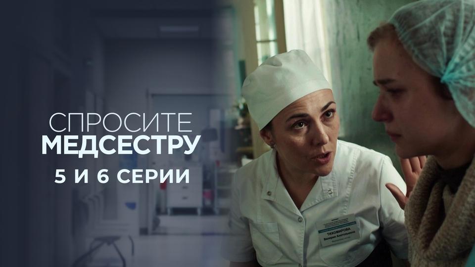 Спросите медсестру. 5 и 6 серии