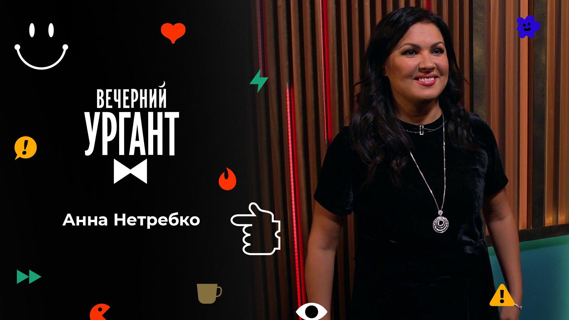 «Вечерний Ургант». Анна Нетребко