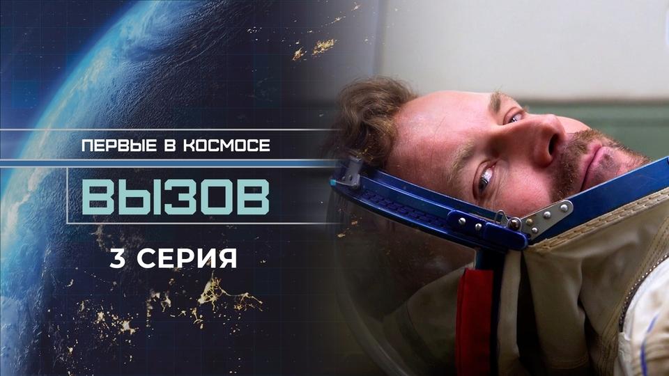 Вызов. Первые в космосе. 3 серия