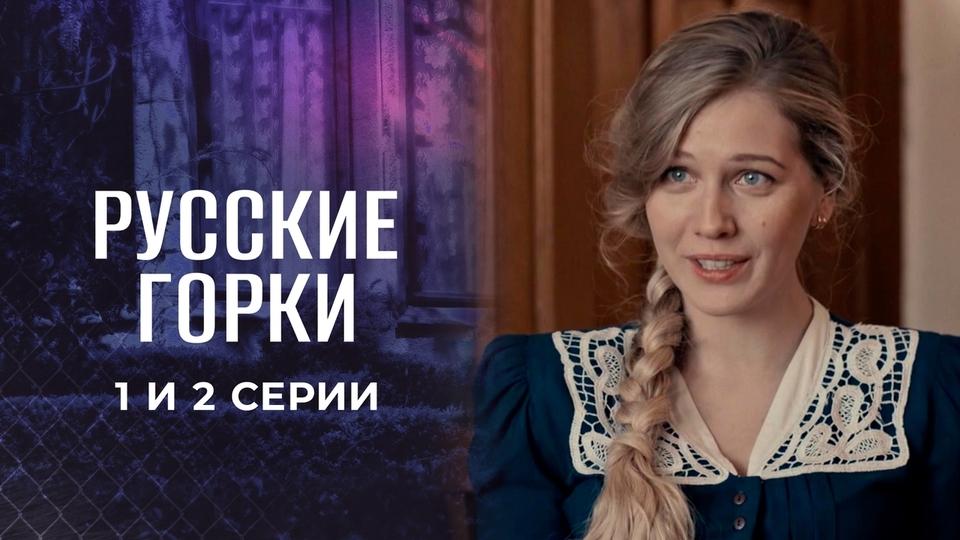 Русские горки. 1 и 2 серии